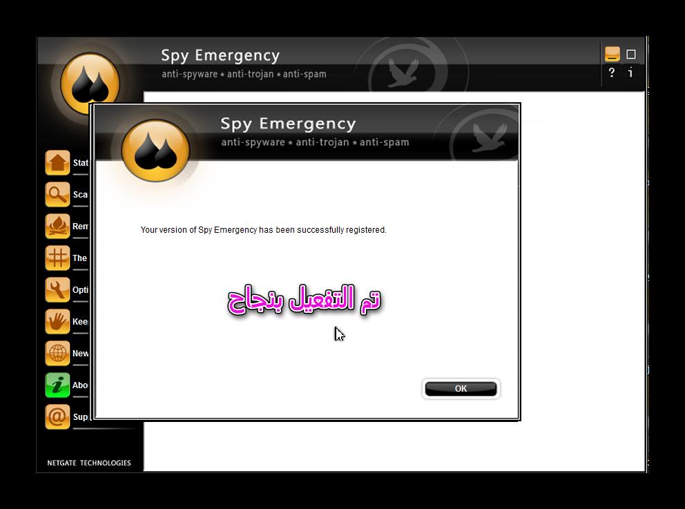 عملاق مكافحة التجسس البرمجيات الخبيثة NETGATE Emergency v19.0.405.0 Keygen بوابة 2016 264250105.png