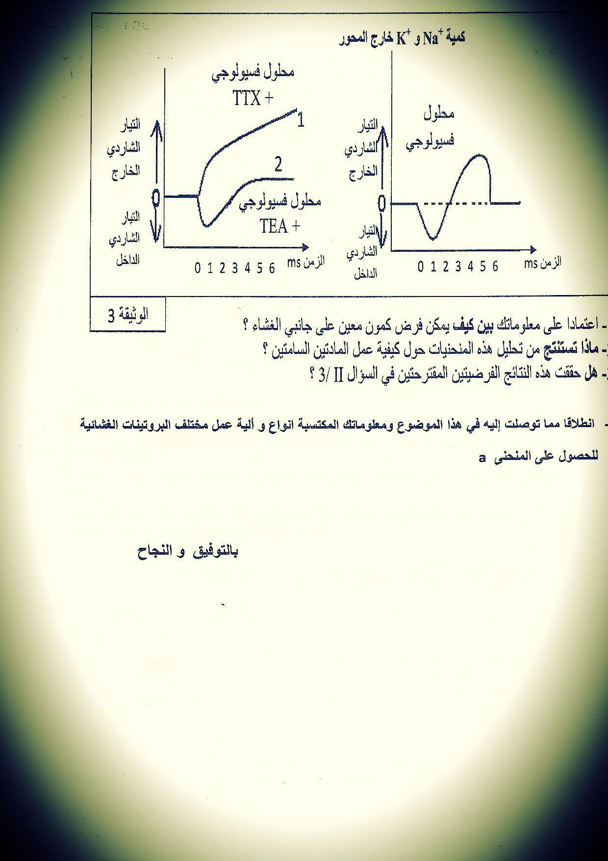 اختبارات ثانويتي للفصل الثاني..شعبة العلوم تجريبية~ 160162413.jpg