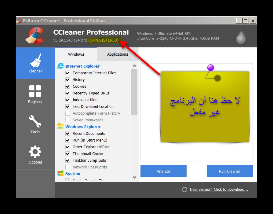 الريجستري الجهاز.CCleaner Professional Plus v5.09.53 2016 386485163.png