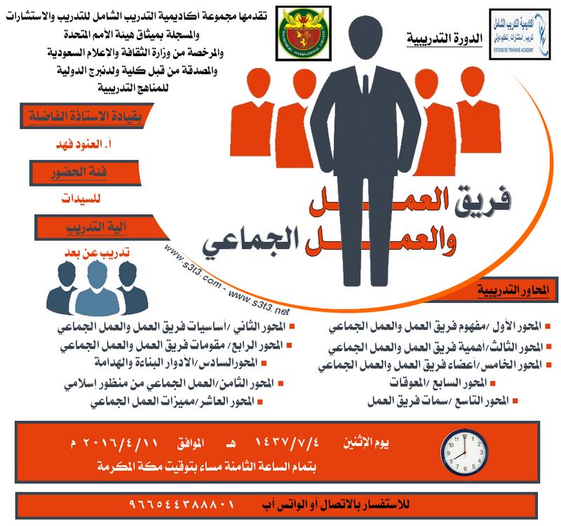 الدورة التدريبية (فريق العمل والعمل الجماعي) بقيادة المدربة الفاضلة أ/العنود 7/4هـ(مجاناً للسيدات