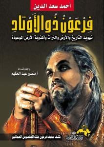 تحميل كتاب فرعون ذو الأوتاد pdf لأحمد سعد الدين 240827671