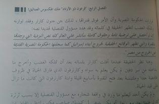 تحميل كتاب فرعون ذو الأوتاد pdf لأحمد سعد الدين 336523722