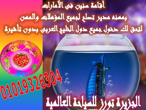 أقامة سنتين الامارات العربية المتحده 306027674.png