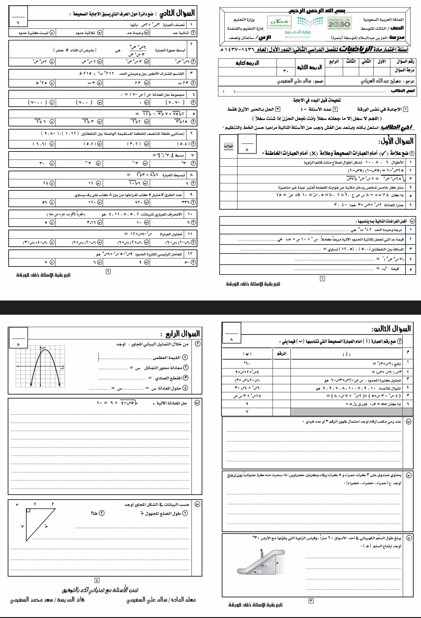 تحميل كتاب رياضيات ثاني متوسط الفصل الثاني pdf