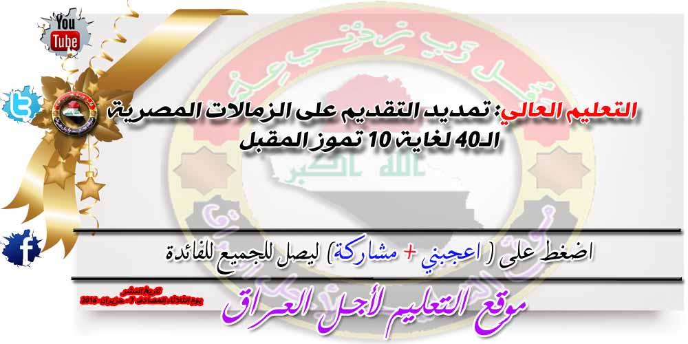 التعليم العالي: تمديد التقديم على الزمالات المصرية الـ40 لغاية 10 تموز المقبل