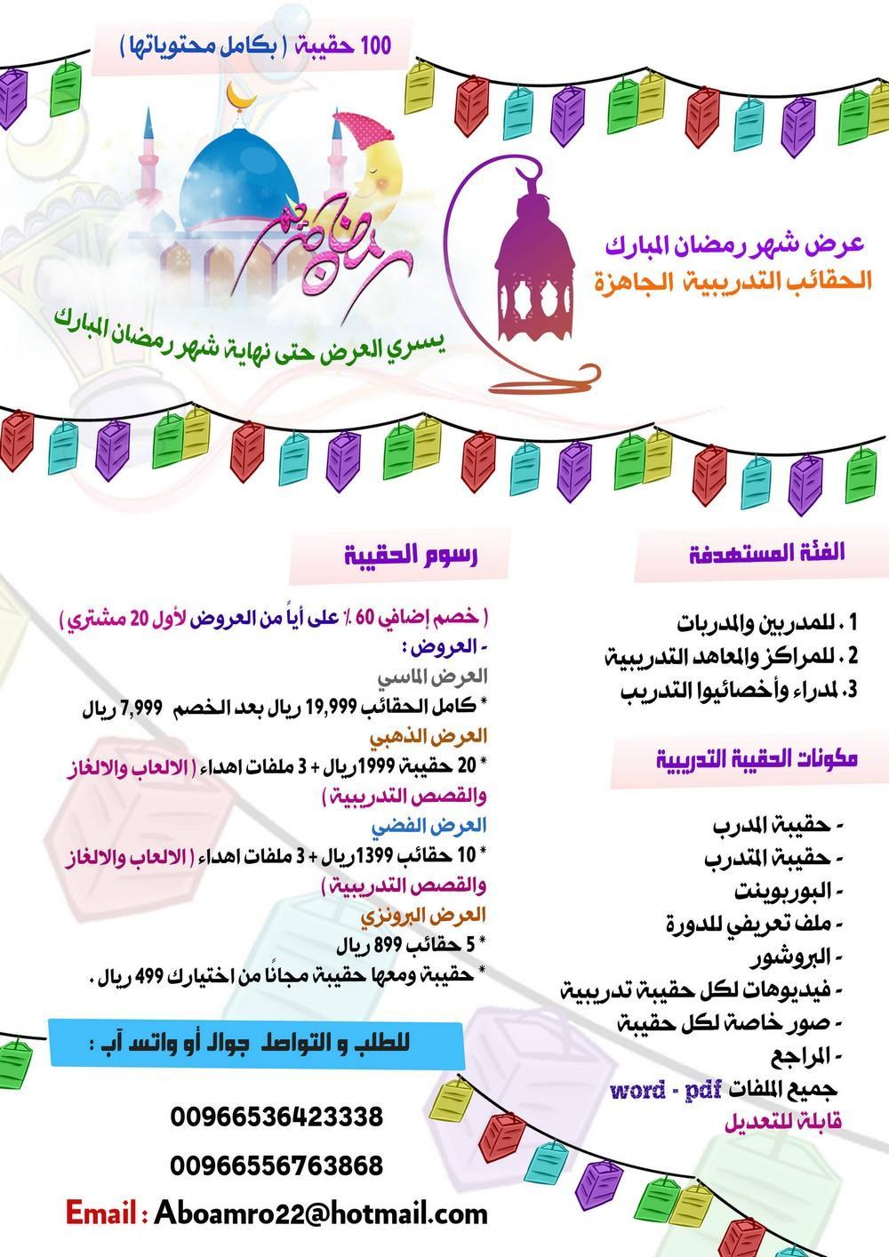 عرض شهر رمضان المبارك - الحقائب التدريبية الجاهزة