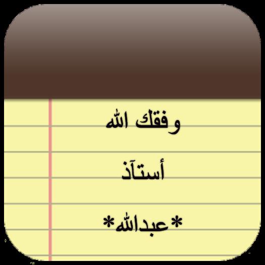 رد: فضائل معاوية رضي الله عنه