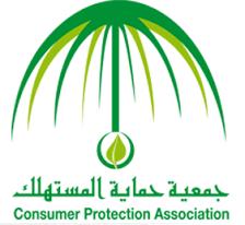 وظائف جمعية حماية المستهلك 571266748.png