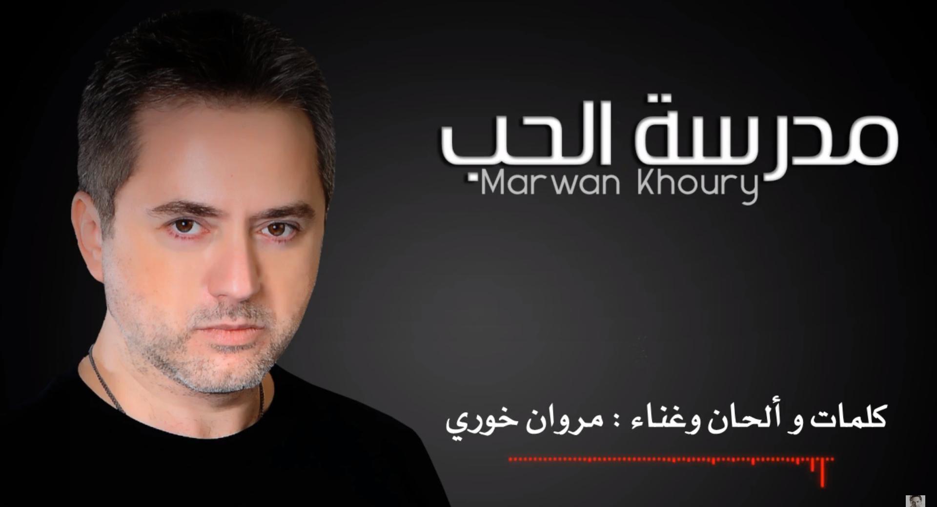 اغنية مروان خوري – مدرسة الحب – تحميل مباشر واستماع اونلاين