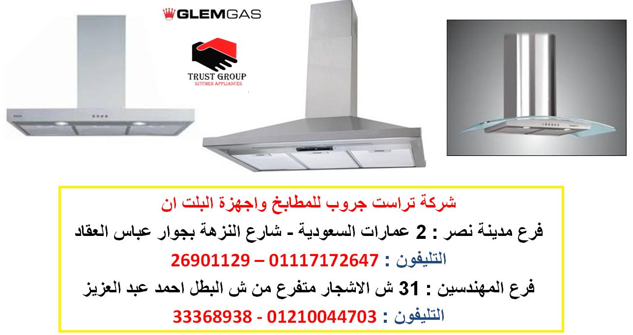 اجهزة جليم شفاطات جليم افضل 790958632.png