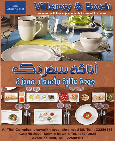 أدوات مائدة |الطريقة الأسهل في ترتيب أدوات مائدة الطعام - فيلروي آندبوخ  420266153