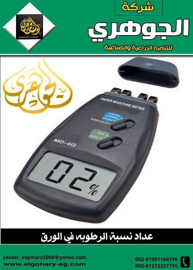 جهاز قياس الرطوبة الورق 807540868.jpg