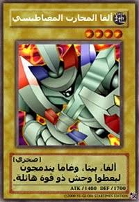 الفا المحارب المغناطيسي 827569541
