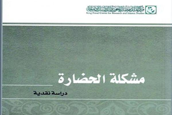 دراسة نقدية للدكتور عبدالله العويسي  مركز الملك فيصل يصدر «مشكلة الحضارة»