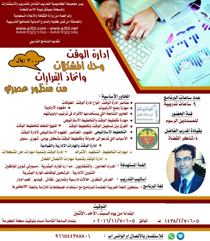 البرنامج التدريبي (إدارة الوقت المشكلات 375297896.png