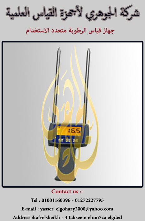 جهاز قياس الرطوبة متعدد الاستخدام 243144112.jpg