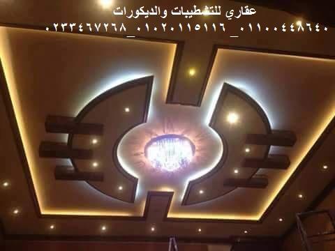 شركات الديكور مصر(شركه عقاري للتنميه 380890339.jpg