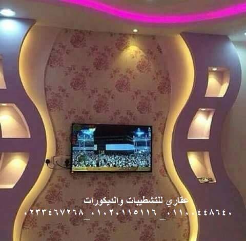 شركات الديكور مصر(شركه عقاري للتنميه 465085481.jpg