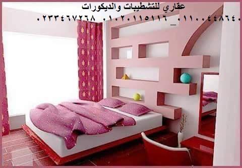 شركات الديكور مصر(شركه عقاري للتنميه 662361258.jpg