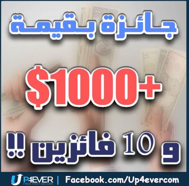 اثبات دفع بــ 50 دولار على بايونير من عملاق الرفع العربي up-4ever 737188187