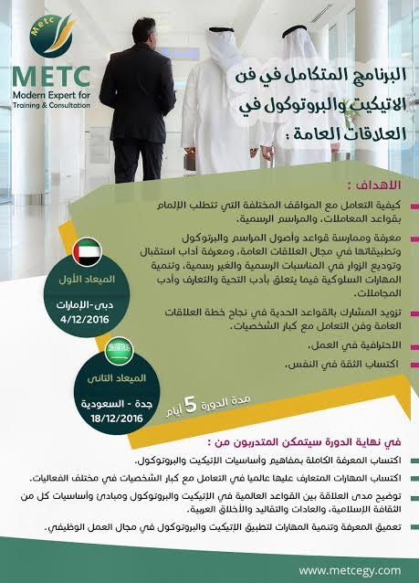 برنامج الاتيكيت والبروتوكول العلاقات العامة جدة دبي ديسمبر 2016 484849703.jpg