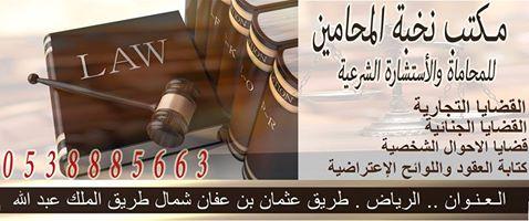مكتب نخبة المحاماه للاستشارات القانونيه