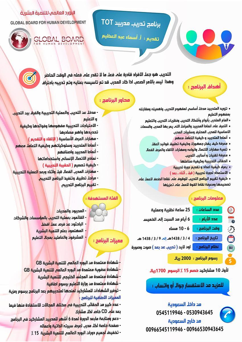 عبير الدمام - البوابة 502386051