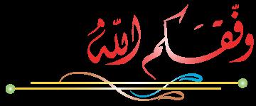 أسطوانة للقرآن الكريم  برواية ورش عن نافع 673782255