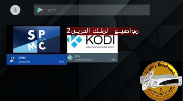 تثبيت KODI أو SPMC على جهاز XIAOMI MI BOX