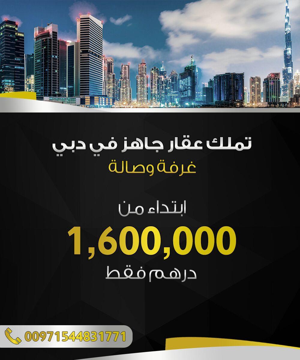 #تملك_عقار جاهز #دبي #غرفة_و_صالة