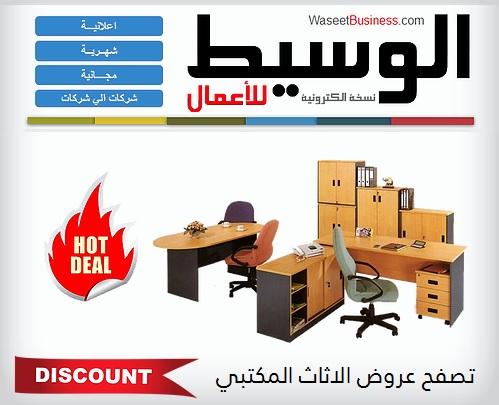 عروض اسعار الاثاث المكتبي
