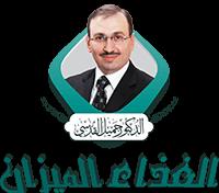 الغذاء الميزان أضخم موقع صحي موثق في العالم العربي