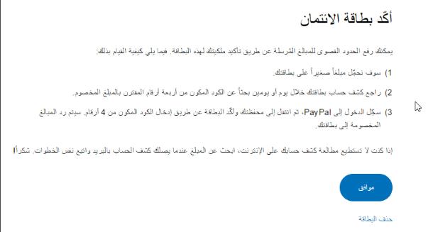 uquid والحصول بطاقة فيزا افتراضية 647151414.png