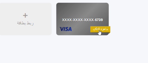 uquid والحصول بطاقة فيزا افتراضية 943519061.png