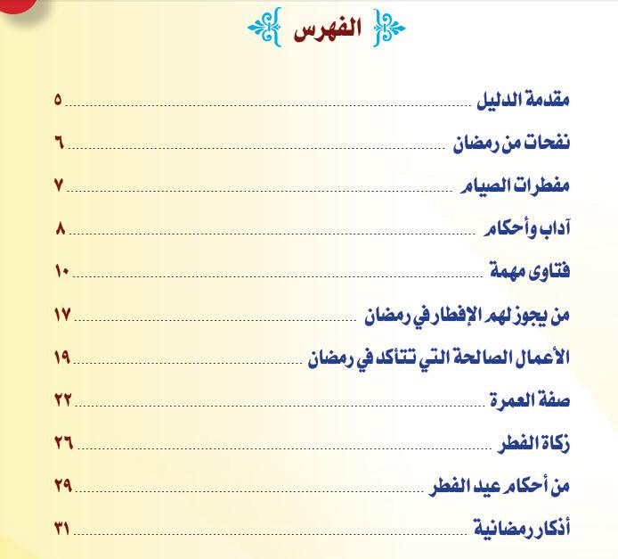 كتاب دليلك فى رمضان بمساحه 1 ميجا 580434168