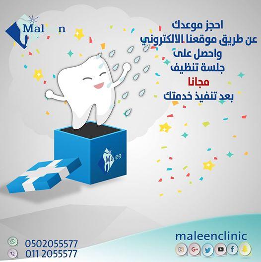 مركز مالين الاستشاري الاسنان