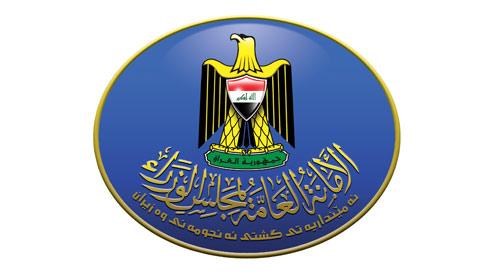 العراق: تعطيل الدوام الرسمي في دوائر الدولة اسبوعا كاملا بمناسبة حلول عيد الفطر المبارك