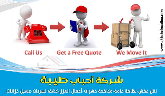 شركة بينبع 0541425004 156846701.jpg