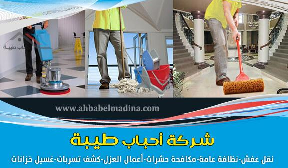 شركة تنظيف بينبع 0241425004 853505175.jpg