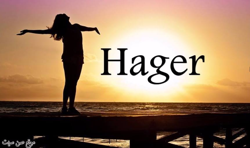 اسم هاجر في صورة  271478992