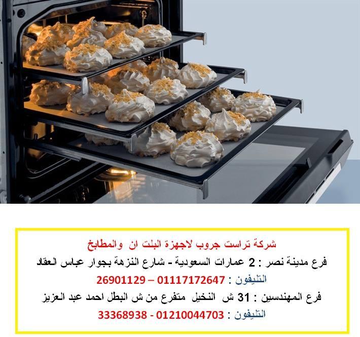 افران 60 سم - فرن بلت ان (للاتصال 01210044703) 904575357.jpg