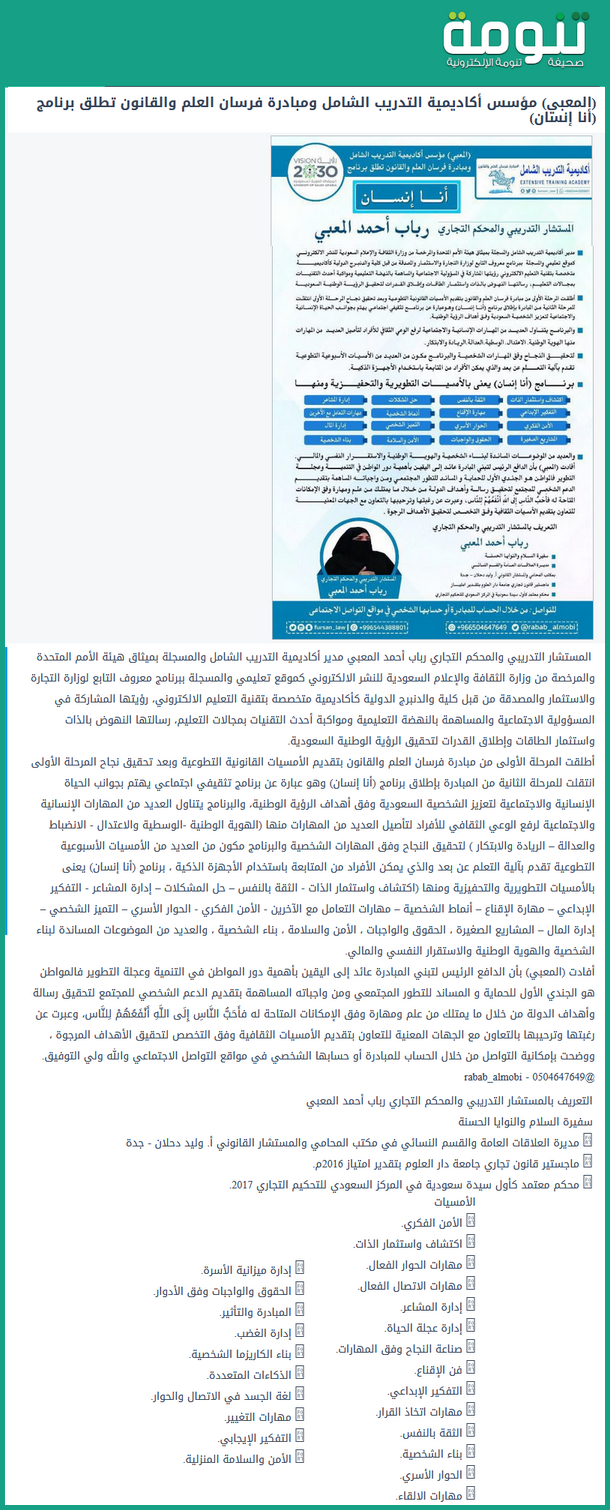 صحيفة تنومة (المعبي) مؤسس أكاديمية