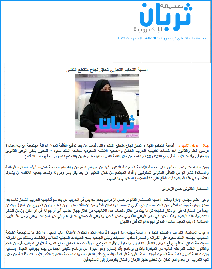 صحيفة ثربان أمسية التحكيم التجاري