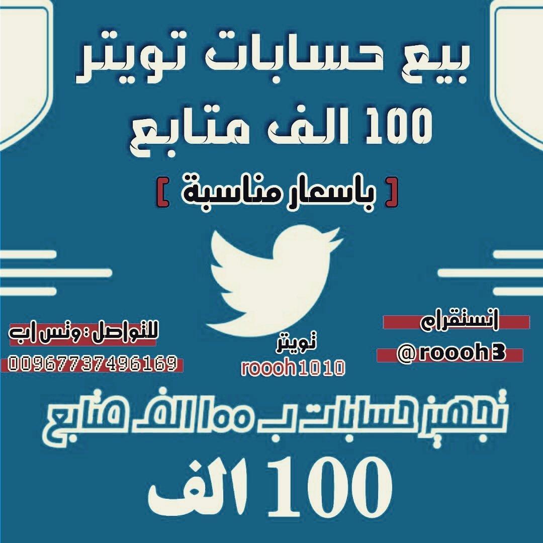 متابعين تويتر خليجي حقيقي مضمون