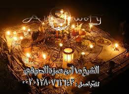 السحر المغربي لجلب الحبيب بالكلام00201280761643 597025704.jpg