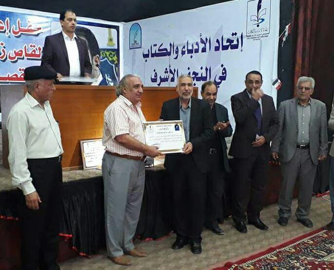 حفل نتائج مسابقة زمن عبد زيد الكرعاوي للقصة القصيرة جدا