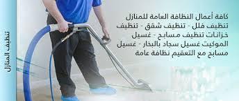 تنظيف المنزل بسهولة واقل تكلفة