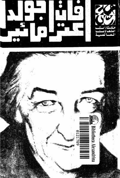 مكتبه أكتوبر 1973 المجيده