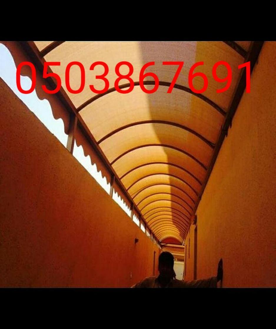 مظلات,هناجر,بيوت شعر, سواتر,0503867691