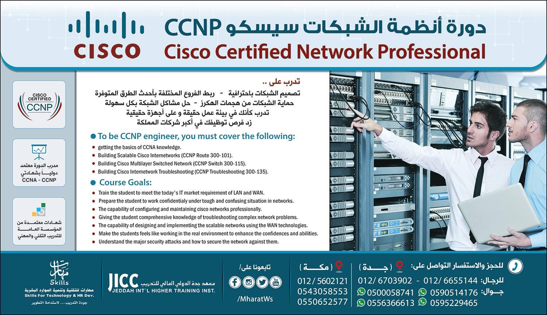 دورة أنظمة الشَّبكات سيسكو ccna 755464970.jpg